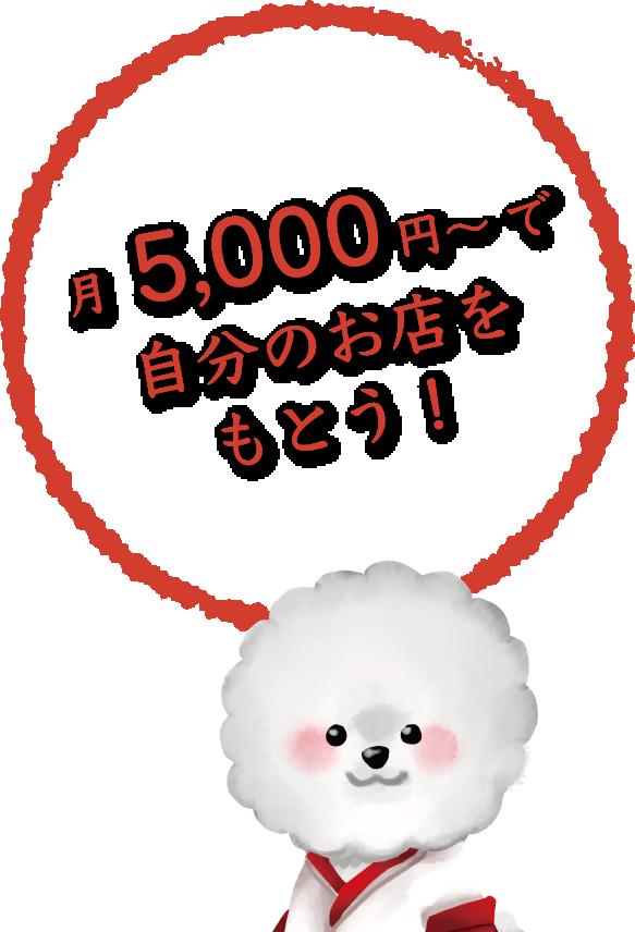 月5,000円〜で自分のお店を持とう!